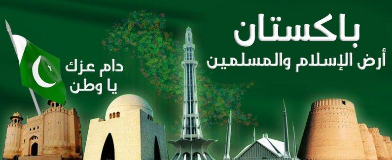 باكستان أرض الإسلام والمسلمين