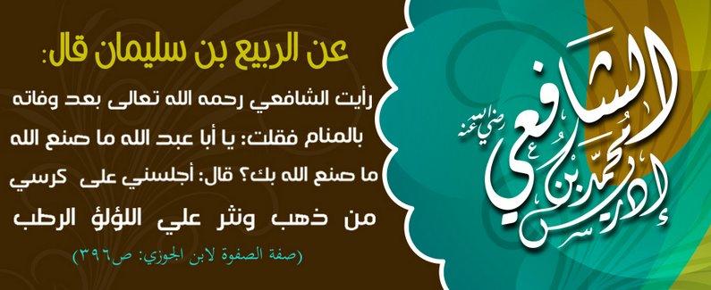 الإمام الشافعي رحمه الله تعالى