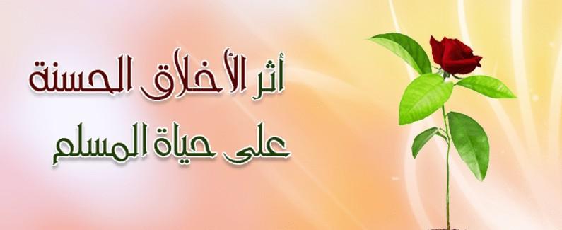 أثر الأخلاق الحسنة على حياة المسلم