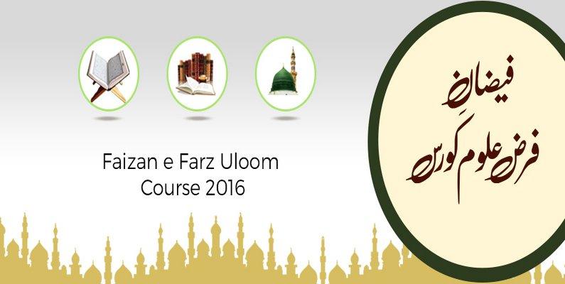 Farz Uloom Course