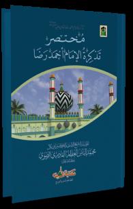 تذكرة الإمام أحمد رضا