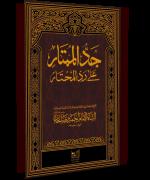 Jadd Ul Mumtar Ala Raddil Muhtar Jild 1