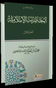 المحاضرات الإسلامية (الجزء الأول)