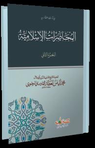 المحاضرات الإسلامية (الجزء الثاني)