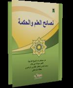 Ilm O Hikmat Kay 125 Madani Phool
