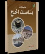 Hajj o Umrah ka Mukhtasar Tariqa
