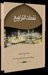 Faizan e tarawih