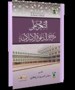 التعرف على مركز الدعوة الإسلامية