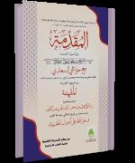 Al Muqaddima fi Usoolil Hadees