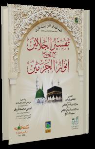 Al Quran ul Kareem - Kanzul Iman Ma khazain ul Irfan