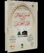 Tafseer ul Jalalain ma Haashiya Anwaar ul Haramain