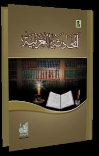 المحادثة العربية
