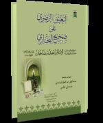 Taleeq-ul-Razavi Ala Sahih-ul-Bukhari