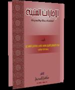 Al Ijazaat-ul-Mateenah li Ulama bakah wal Madina