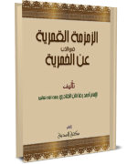 Al-Zamzamat-ul-Qamariyyah