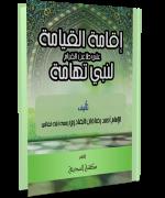 Iqamt Ul Qiyamah Ala Taainil Qiyami Lin Nabiyyittihama