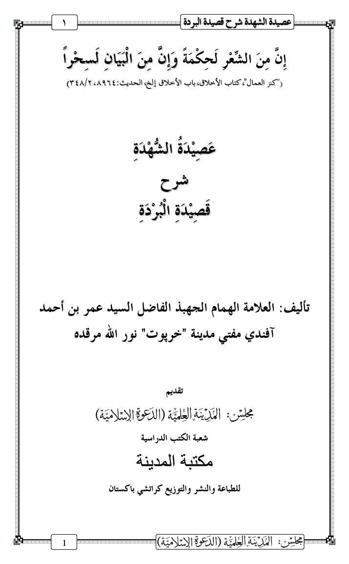 قصيدة البردة بقراءة مغربية ممتازة El Borda