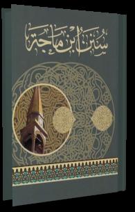 Sunan Ibn e Maja jild 1