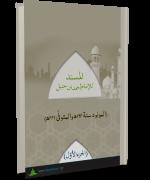 المسند للإمام أحمد بن حنبل الجزء الأول