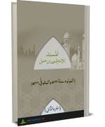 المسند للإمام أحمد بن حنبل الجزء الثاني