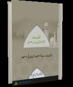 المسند للإمام أحمد بن حنبل الجزء الرابع