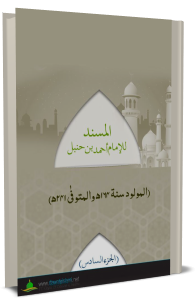 المسند للإمام أحمد بن حنبل الجزء السادس