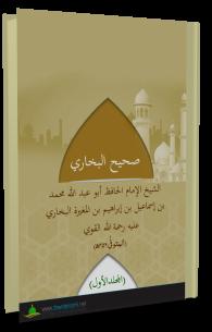 صحيح البخاري المجلد الأول