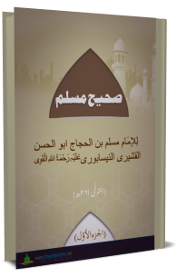 صحيح مسلم الجزء الأول