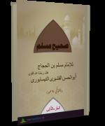 صحيح مسلم الجزء الثاني