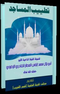 تطييب المساجد