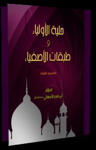 حلية الأولياء وطبقات الأصفياء المجلد الأول