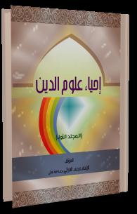 إحياء علوم الدين المجلد الأول