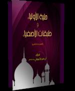 Allah Walon Ki Batain Jild 2
