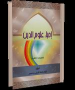 إحياء علوم الدين المجلد الثاني