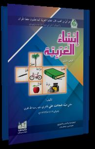 إنشاء العربية (الجزء الأول)