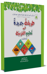 طريقة جديدة في تعليم العربية