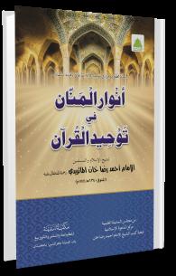أنوار المنّان في توحيد القرآن