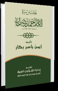 الإمام أحمد رضا خان مفخرة الإسلام