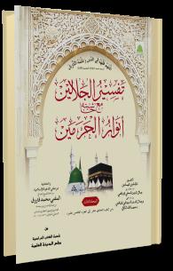 تفسير الجلالين مع حاشية أنوار الحرمين - المجلد الثالث