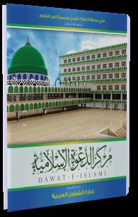 مجلة تعريفية لمركز الدّعوة الإسلامية - Introduction Of Dawateislami Magazine