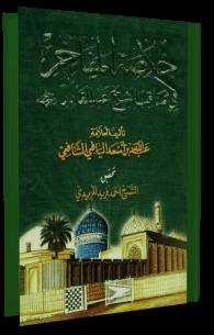 خلاصة المفاخر في اخبار الشيخ عبد القادر