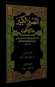 التفسير الكبير (الجزء الثامن - آل عمران من الآية 26 إلى الآية 129)