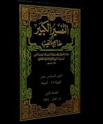التفسير الكبير (الجزء السادس عشر - التوبة من الآية 14 إلى آخرها)