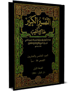 التفسير الكبير (الجزء الخامس والعشرون - من القصص الآية 56 إلى سبا)
