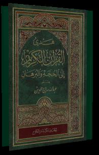هدي القرآن الكريم إلى الحجة والبرهان