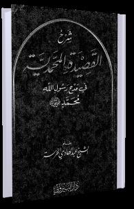 شرح القصيدة المحمديّة في مدح رسول الله محمد صلّى الله عليه وسلّم