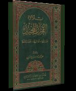 تلاوة القرآن الكريم