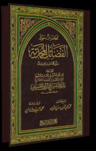 محاضرات حول الفضائل المحمدية صلي الله عليه وسلم