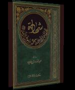 شهادة لا إله إلا الله محمد رسول الله