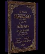 محاضرات حول مواقف سيدنا رسول الله صلى الله عليه وسلم مع العالم الجزء الثاني